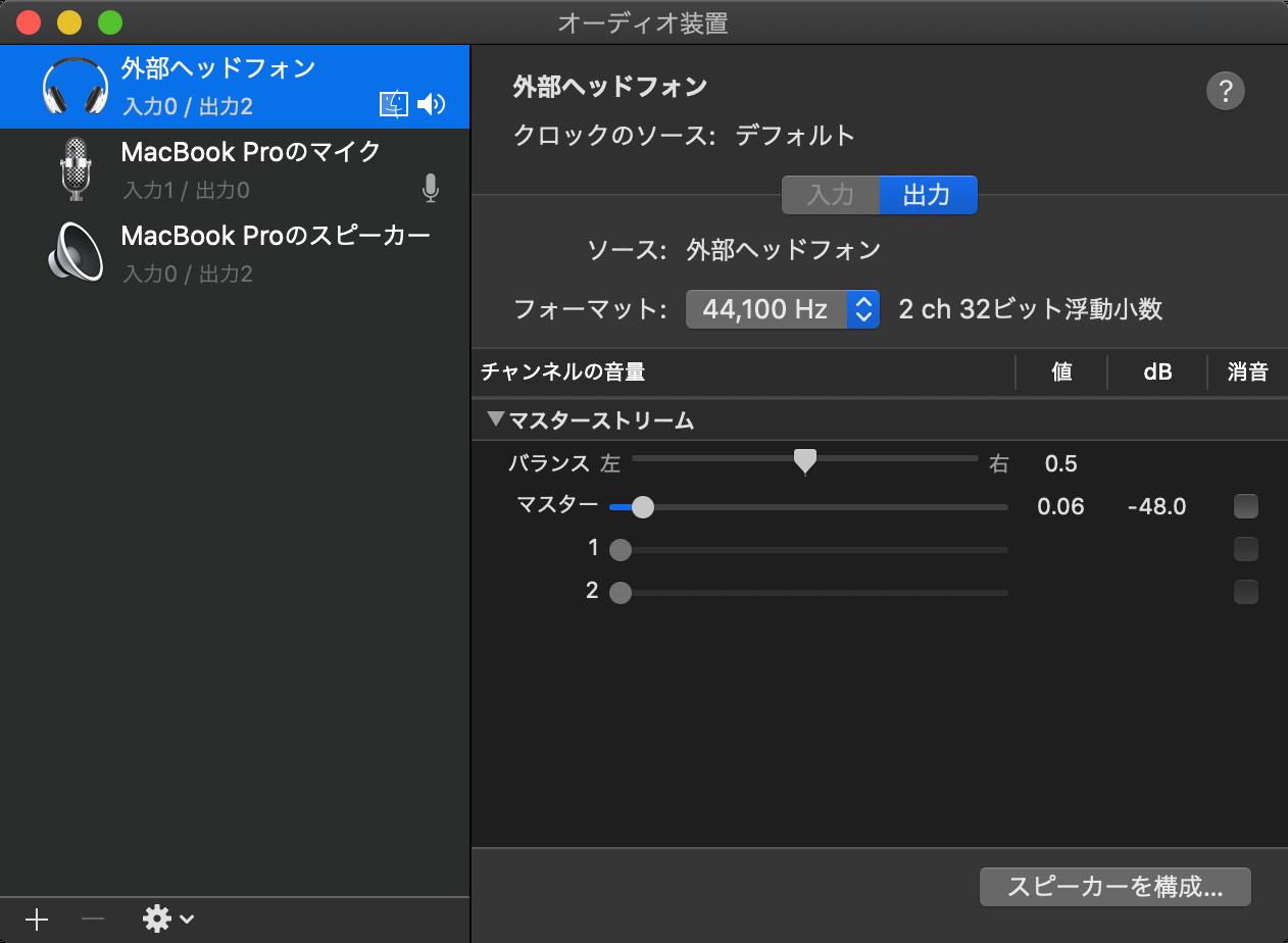 Audio MIDI設定 オーディオ装置