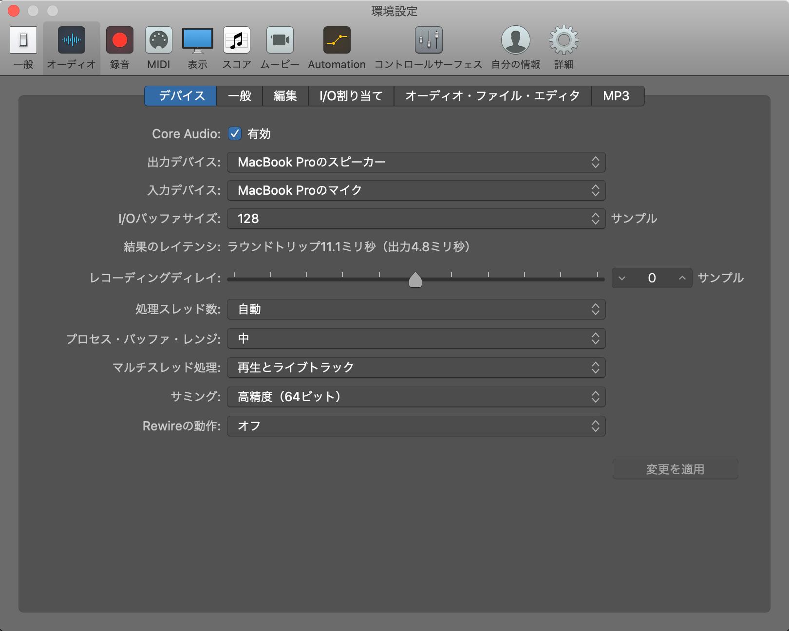 Logic Pro X環境設定 > オーディオ(スピーカー)