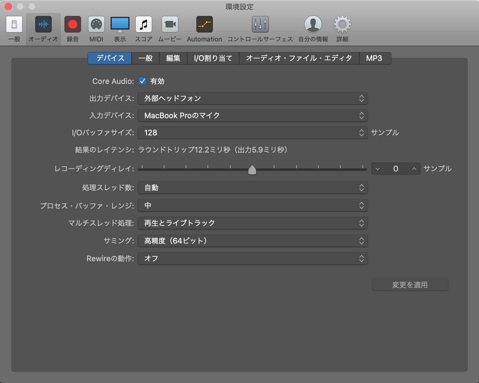 Logic Pro X環境設定 > オーディオ(ヘッドフォン)
