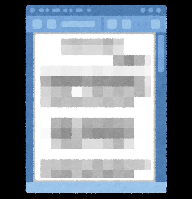 暗号化された文書ファイルのイラスト