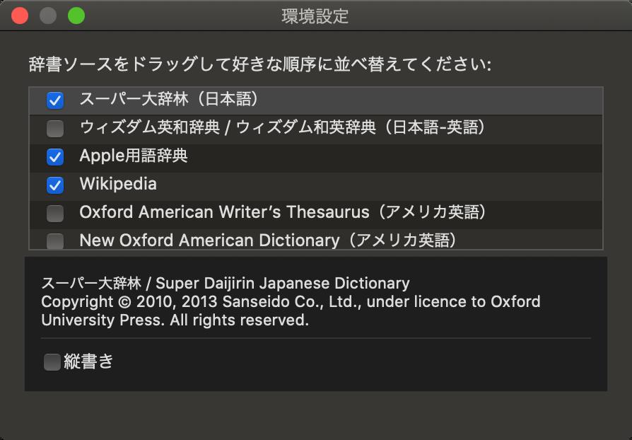 辞書 App 環境設定