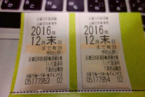 f:id:crycat3:20161225213039j:plain