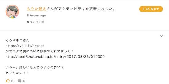 f:id:crycat3:20170827212527j:plain