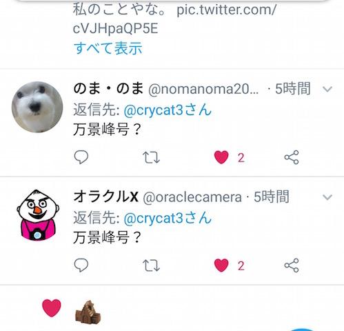 f:id:crycat3:20180908130851j:plain