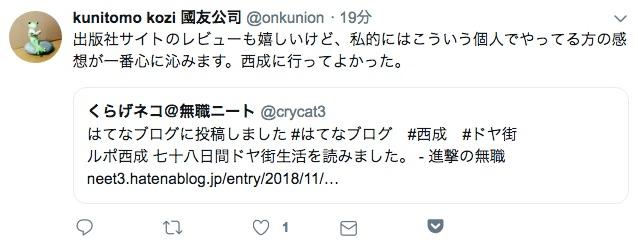 f:id:crycat3:20181126203602j:plain