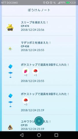 f:id:crycat3:20181225023758j:plain