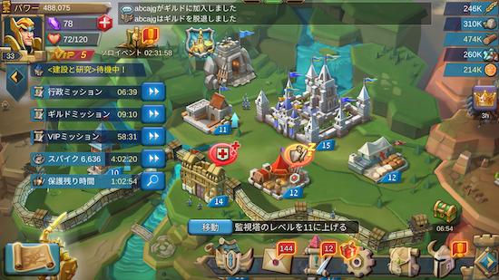 ローモバ 城 レベル 15 【ロードモバイル(ローモバ)】城レベル15を早く達成するための攻略...