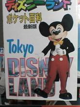 89年発売のTDLガイド