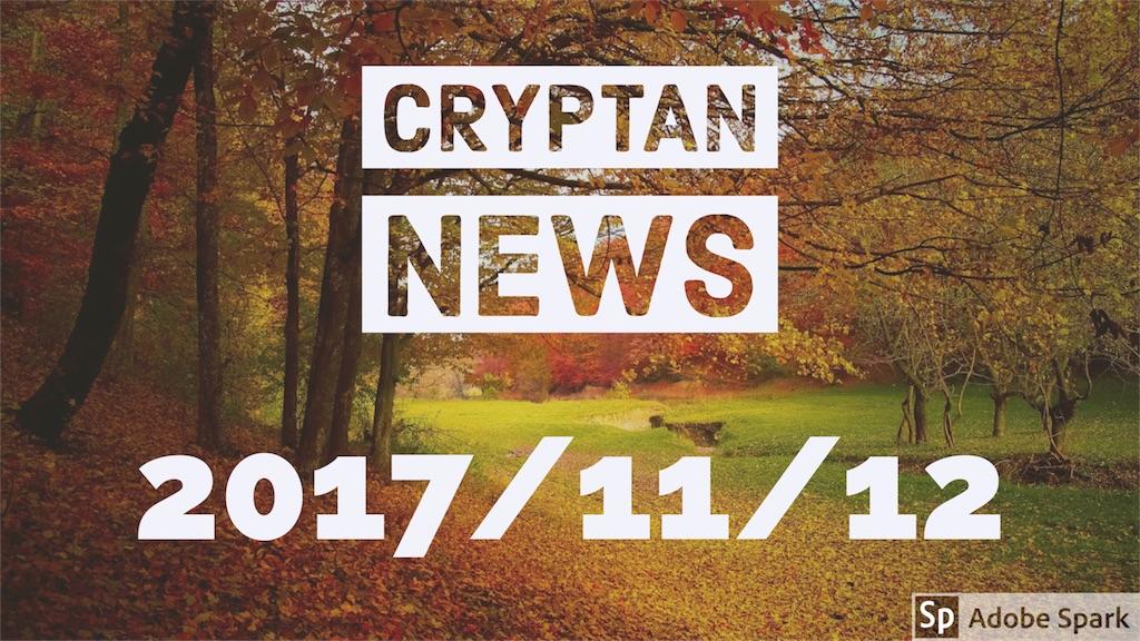 f:id:cryptannews:20171112152848j:image