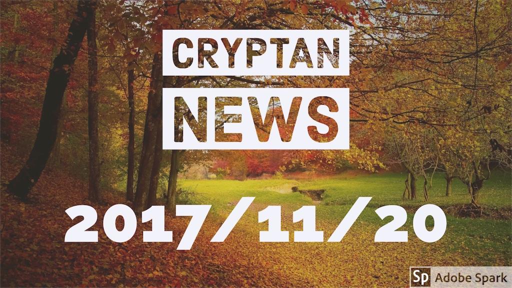 f:id:cryptannews:20171120152729j:image