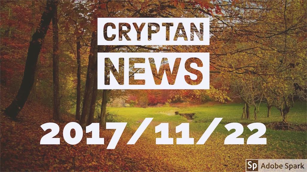 f:id:cryptannews:20171122154626j:image