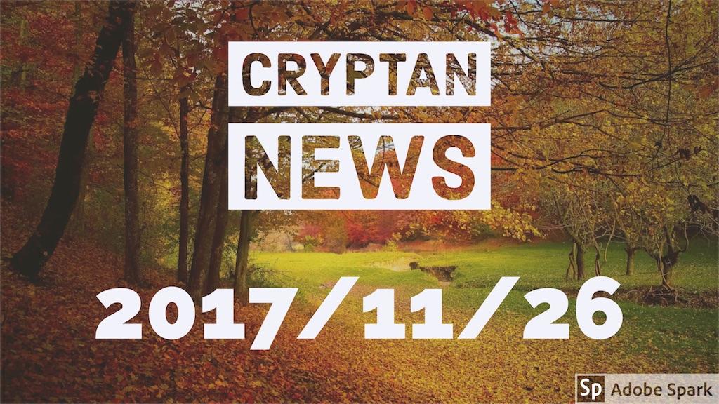 f:id:cryptannews:20171126160242j:image