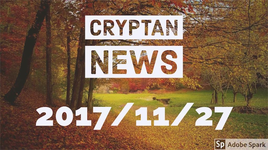 f:id:cryptannews:20171127154422j:image