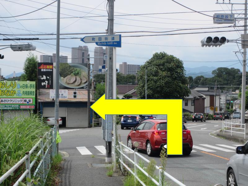 町田街道へ