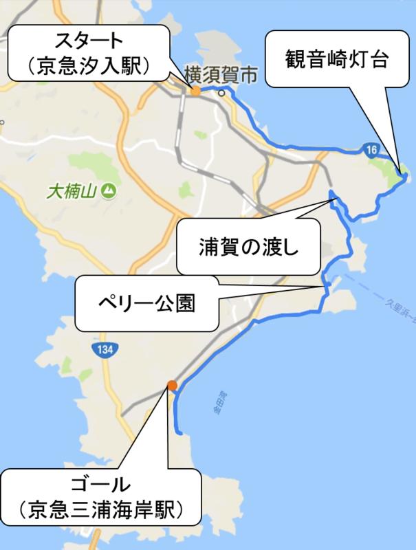 三浦コース