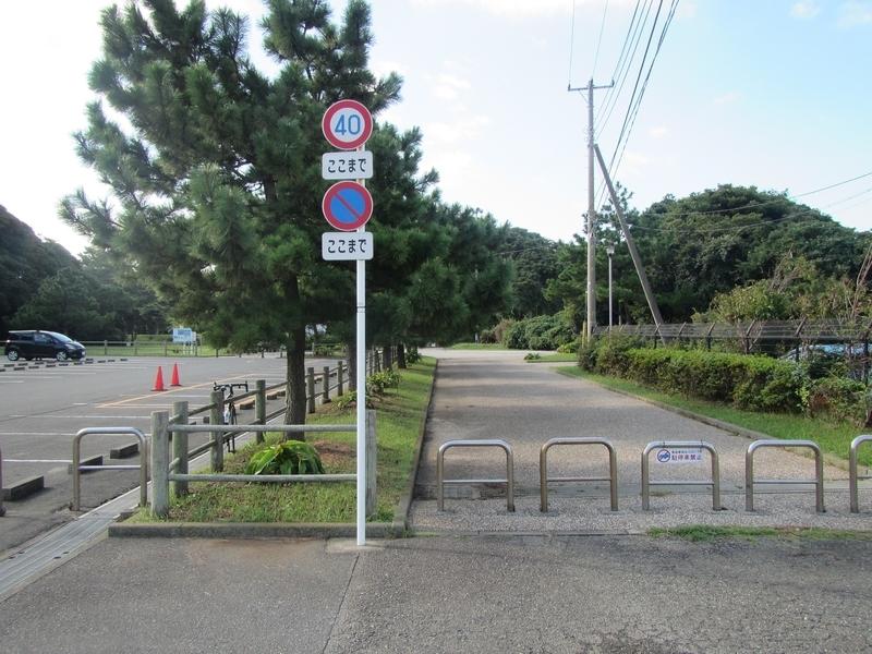 荒崎公園入り口