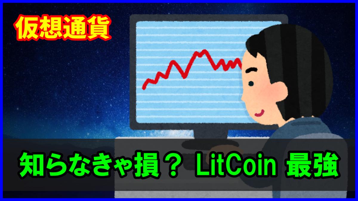 知らなきゃ損?日次+50%上がった仮想通貨LitCoin、最強にぶっ壊れた相場についていこうぜ!