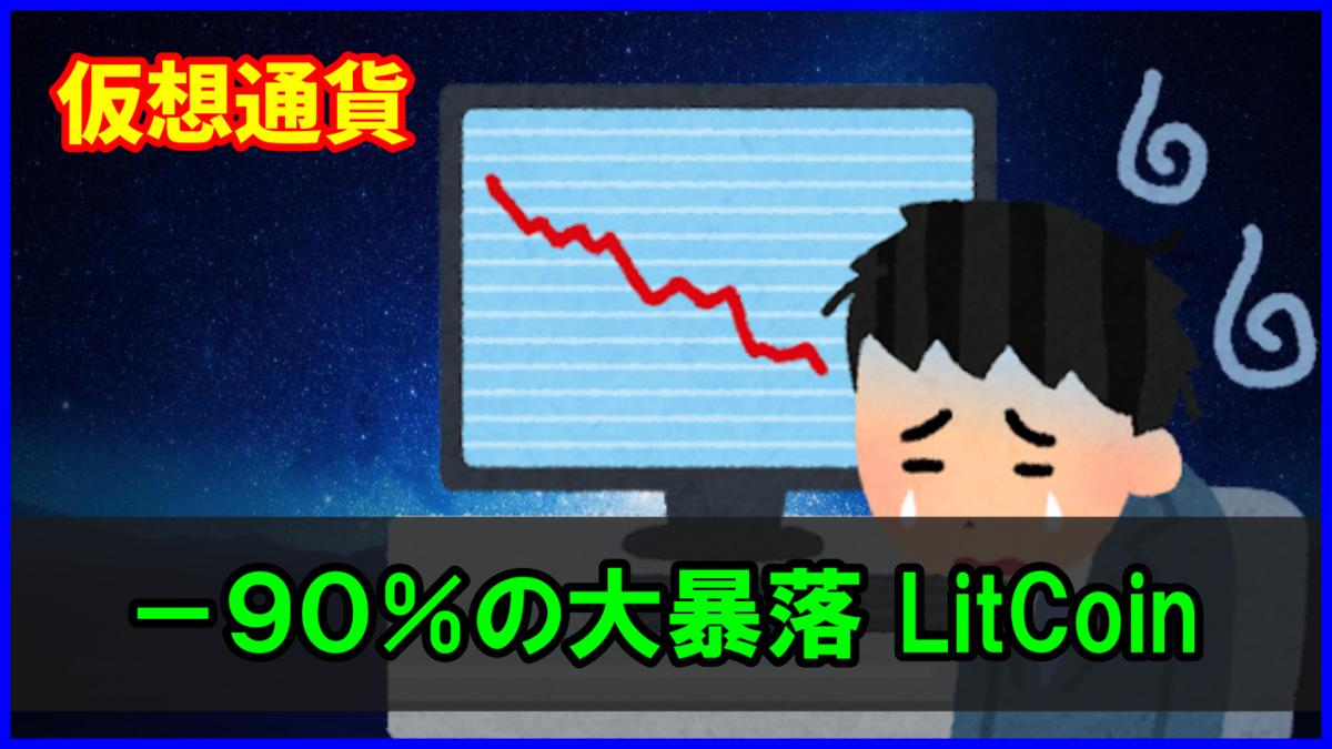 大暴落のLitCoin、日次-90%近く下がるギャグの代表格は今が仕込み時!究極のジェットコースター相場はこちらです。