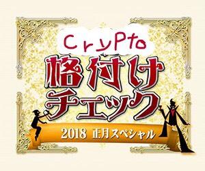 f:id:crypto-sroto:20180125142716j:plain