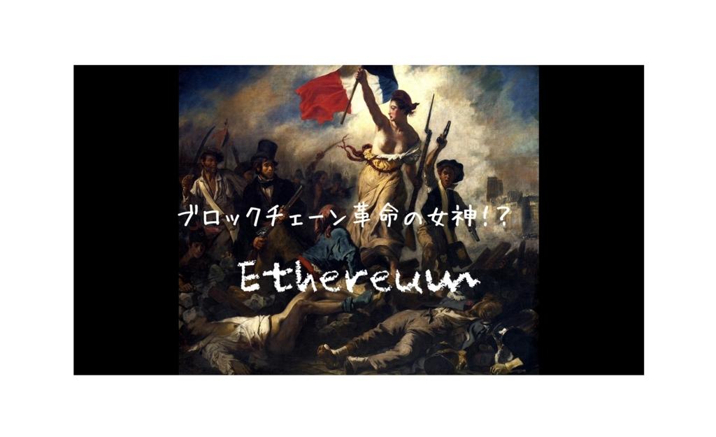 f:id:crypto_erika:20180307101019j:plain