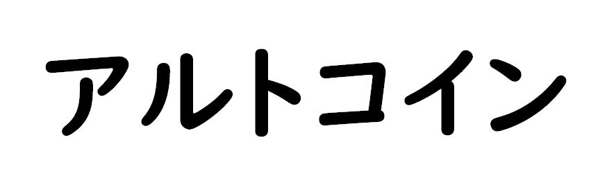 f:id:crypto_omame:20180103224411p:plain