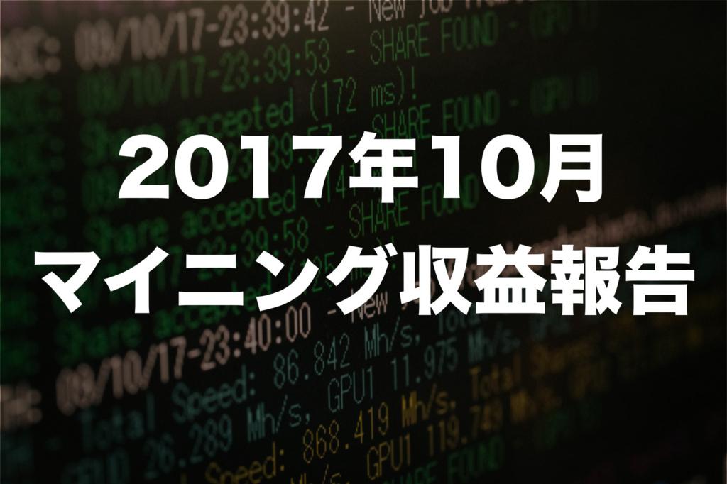 f:id:cryptoriman:20171105042534j:plain