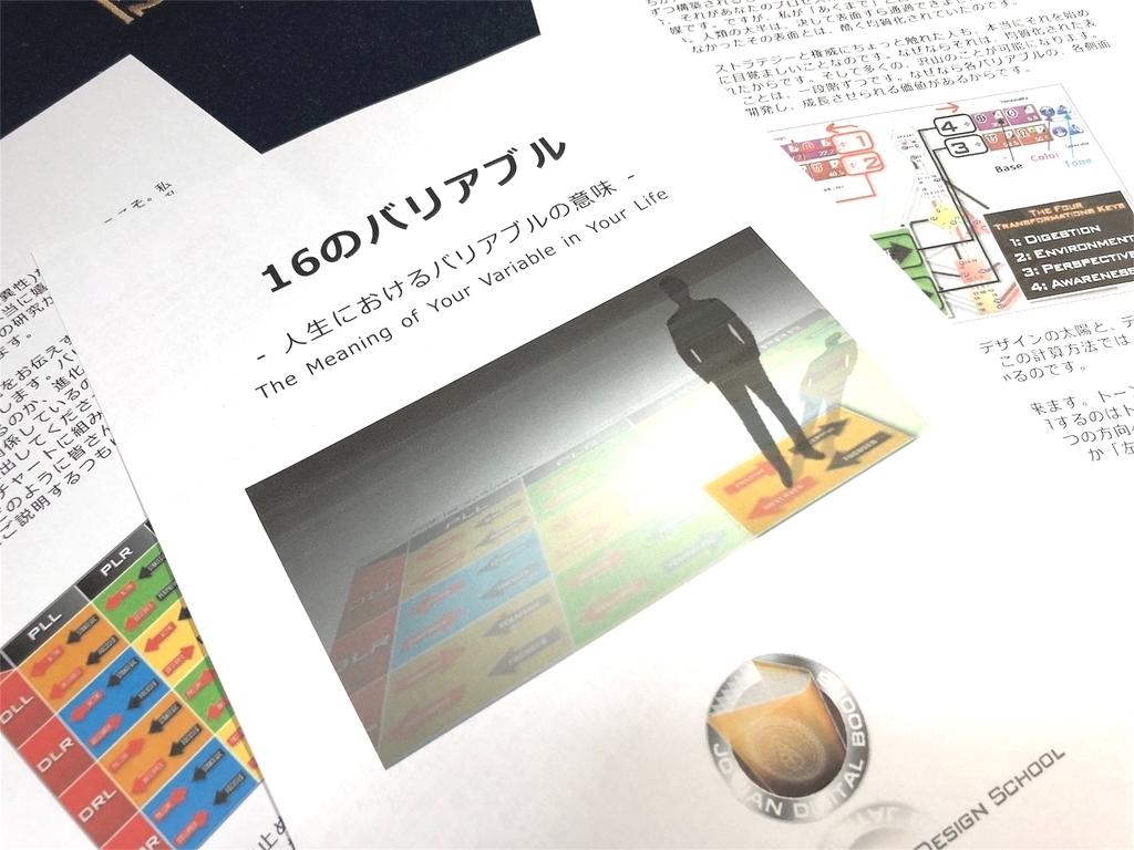 f:id:crystal0207:20190129204922j:plain