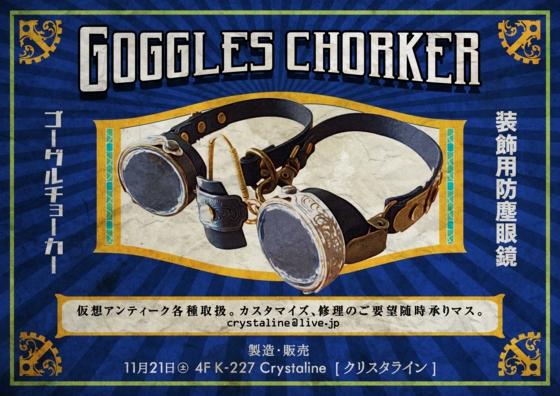 11月21日(土)デザインフェスタVol.42 ゴーグルチョーカーのポスター