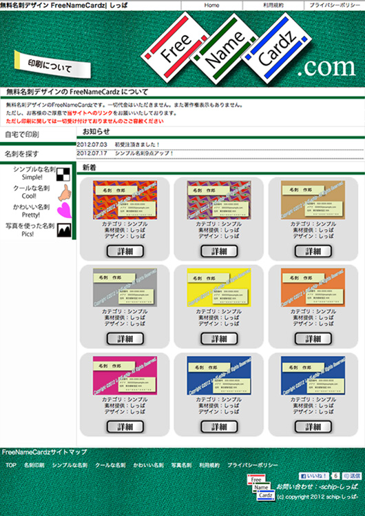 f:id:css_design:20120912015344j:image