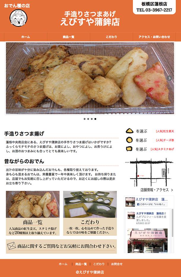 http://odenitabasi.webcrow.jp/ebisuya/top/index.html