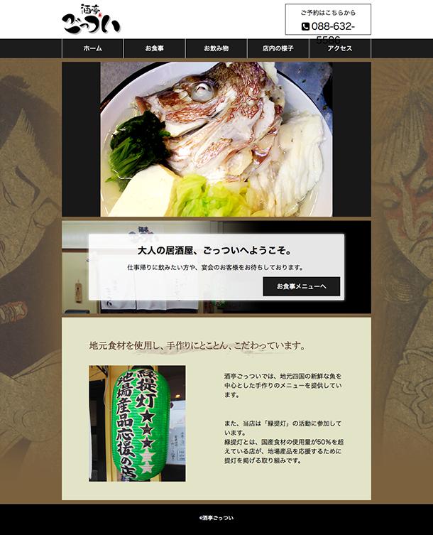 http://gottsui.webcrow.jp/gottsui/