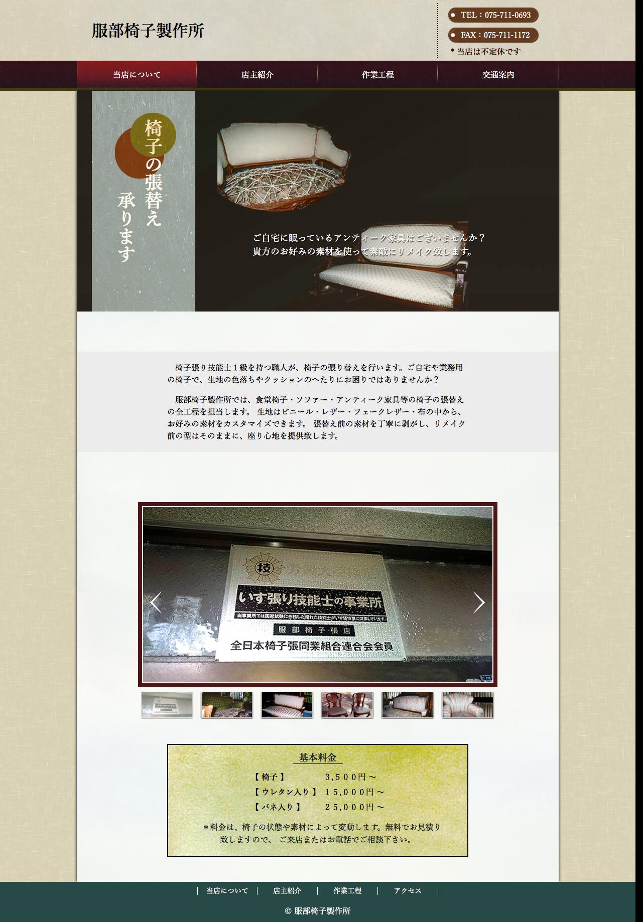 http://chairrepaper.webcrow.jp/