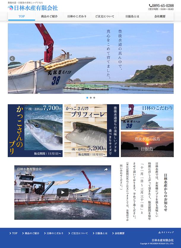 http://nichirin.webcrow.jp/