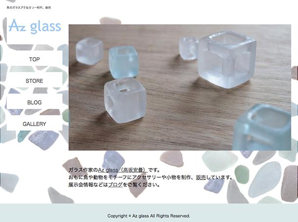 http://azglass.webcrow.jp/azglass/