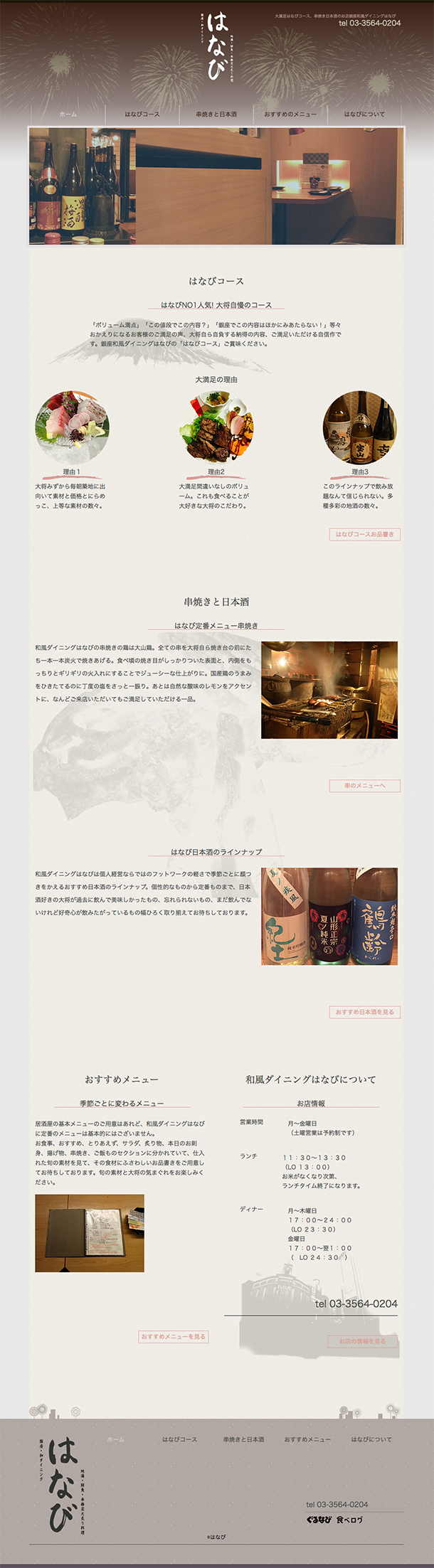 http://ginzahanabi.webcrow.jp/