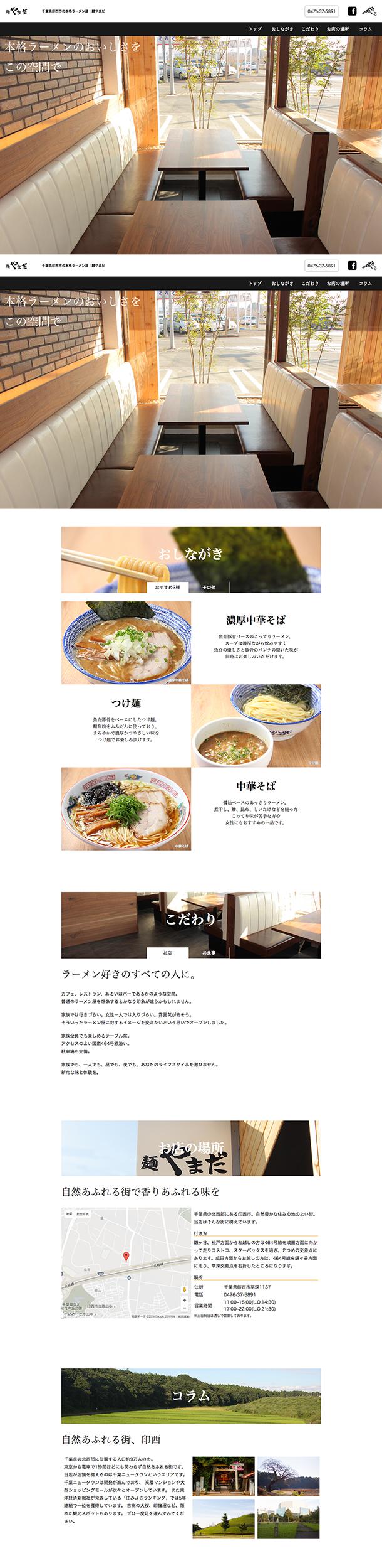 http://prototype322.webcrow.jp/men_yamada/index.html