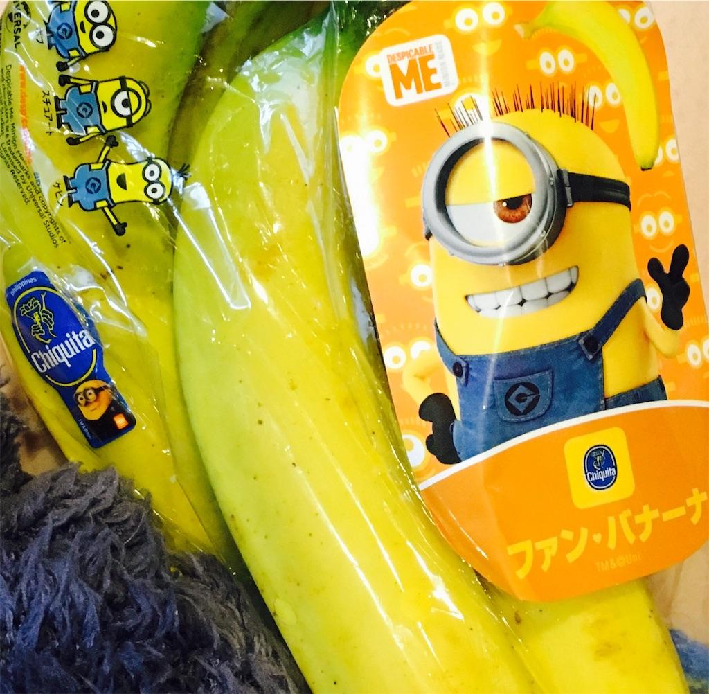 ミニオンズのバナナ