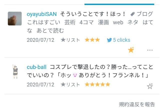 f:id:cub-ball:20200719053938j:image