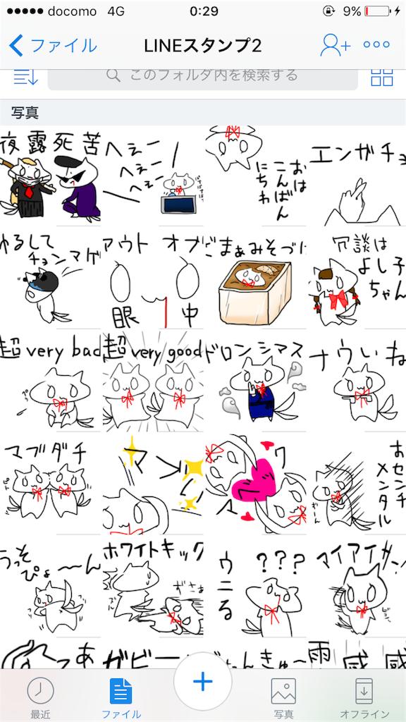 f:id:cube4kun:20170722003342p:image