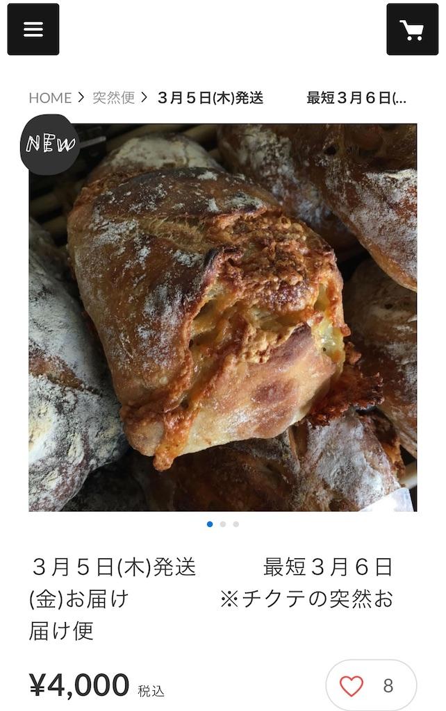 f:id:cucinabitabile:20200305142854j:image