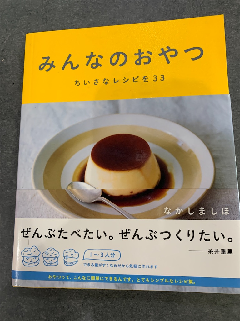 f:id:cucinabitabile:20210621152127j:image