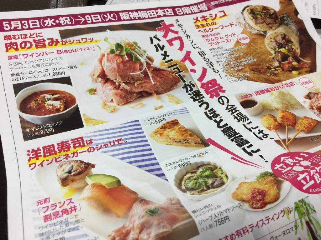f:id:cucinare:20170512130721j:plain