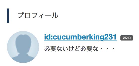 f:id:cucumberking231:20170114220735p:plain