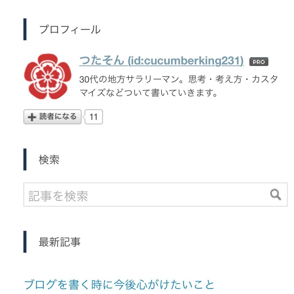 f:id:cucumberking231:20170308103203j:plain