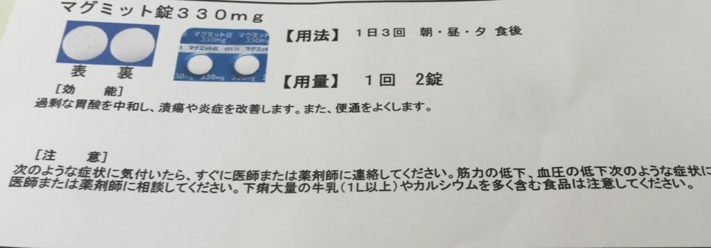 f:id:cucumberking231:20170326110157j:plain