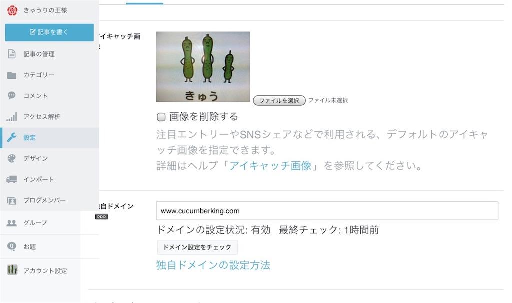 f:id:cucumberking231:20170413075152j:image