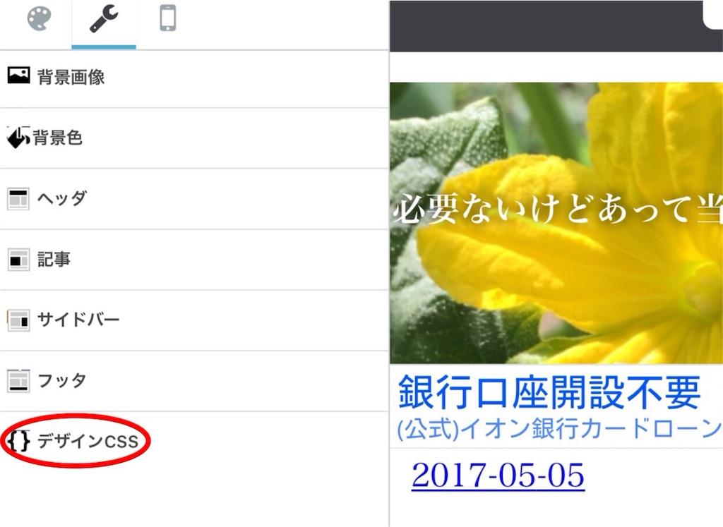 f:id:cucumberking231:20170506202158j:image