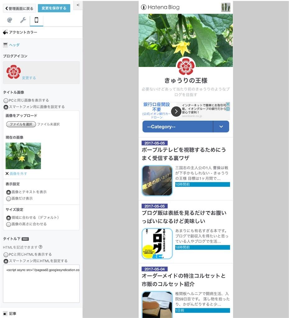 f:id:cucumberking231:20170506202428j:image