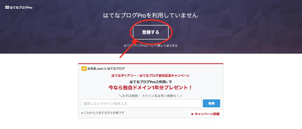 はてなブログPro登録