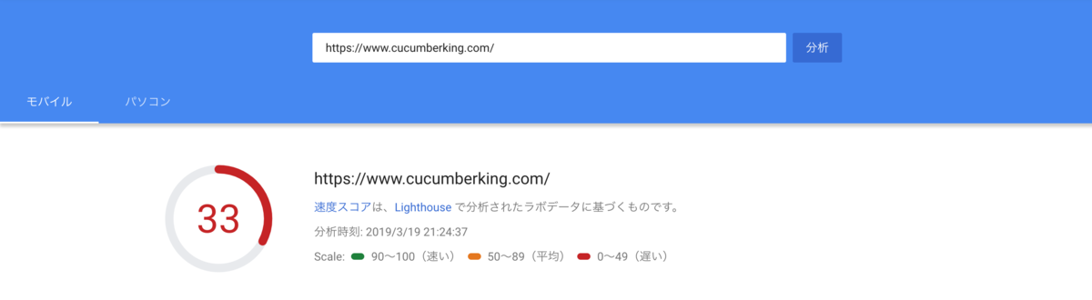 f:id:cucumberking231:20190319212543p:plain